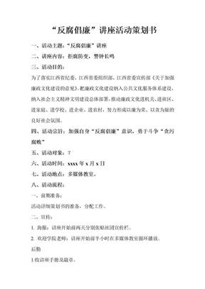 反腐倡廉讲座活动策划书.doc