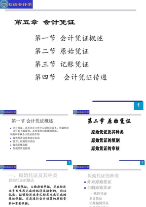 人民大学出版社 初级会计学 第五版 朱小平 第5章.ppt