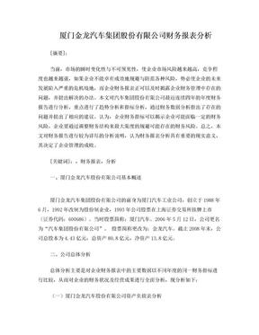 厦门金龙汽车集团股份有限公司财务报表分析.doc