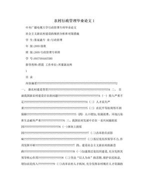 农村行政管理毕业论文1.doc