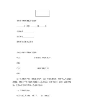 农村土地托管合同书 (1).doc