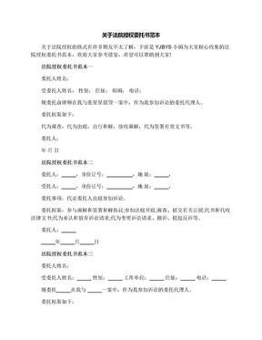 关于法院授权委托书范本.docx