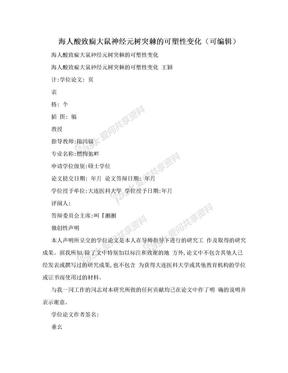 海人酸致痫大鼠神经元树突棘的可塑性变化(可编辑).doc