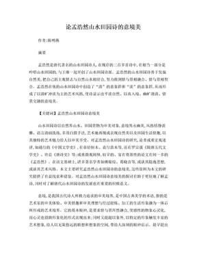 论孟浩然山水田园诗的意境美.doc陈明燕