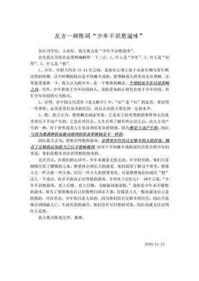 """辩论赛""""少年不知愁滋味"""".doc"""