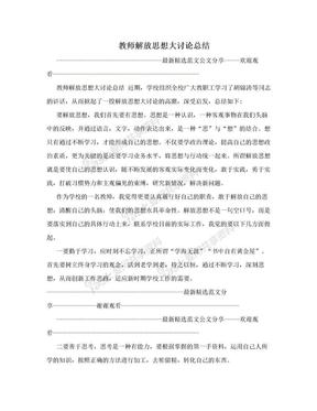 教师解放思想大讨论总结.doc