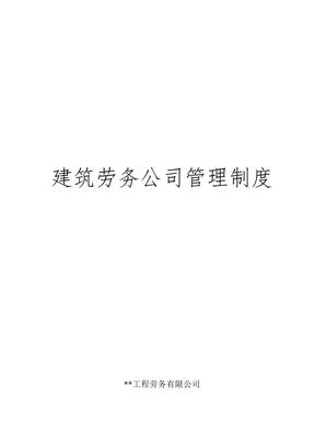 建筑劳务公司管理制度.doc