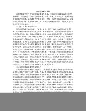 高效课堂研修总结.doc