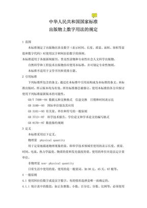 出版物上数字用法的规定(GB/T15835-1995_).pdf