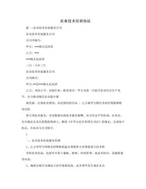 农业技术培训协议.doc