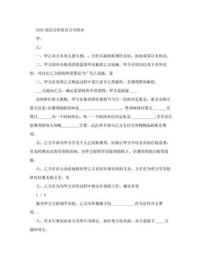 2016饭店合作协议合同范本 .doc