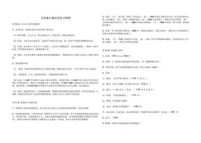 九年级上册历史复习资料.doc