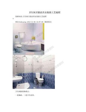 卫生间卫浴洁具安装的工艺流程.doc