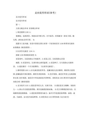 走向复兴串词(参考).doc