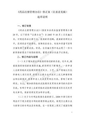 2013.11.12《药品注册管理办法》修正案起草说明.docx