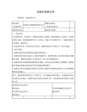 电梯井道移交单.doc
