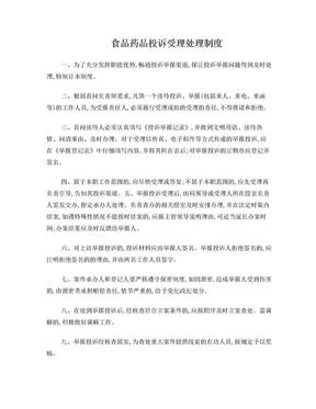 食品药品投诉受理处理制度.doc