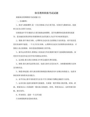 体育教师职称考试试题.doc