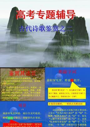 古代诗歌鉴赏2.ppt