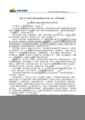 2008年中考语文记叙文阅读精选100篇(段)(含答案详解).doc