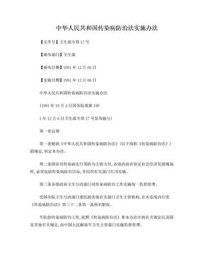 中华人民共和国传染病防治法实施办法.doc