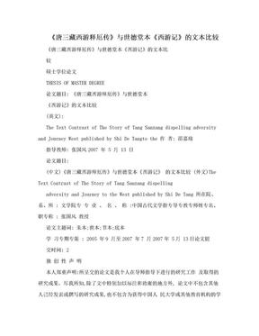 《唐三藏西游释厄传》与世德堂本《西游记》的文本比较.doc