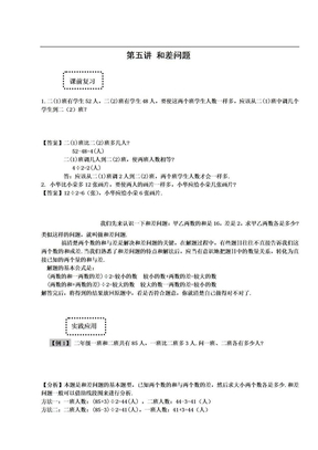 奥数  二年级 讲义  小二教案 244         基础第五讲  和差问题(教师).doc