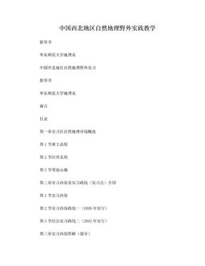 西北自然地理学综合实习指导书.doc