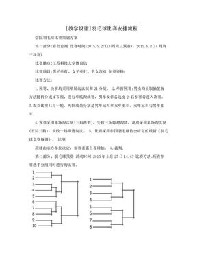 [教学设计]羽毛球比赛安排流程.doc