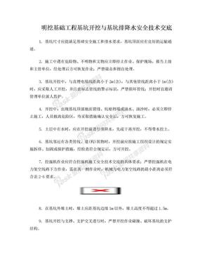 明挖基础工程基坑开挖与基坑排降水安全技术交底.doc
