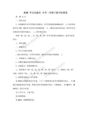新疆 华文出版社 小学二年级下册书法教案.doc