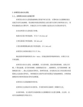 水喷雾自动灭火系统施工方案.doc
