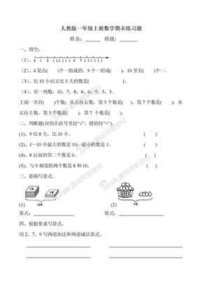 人教版一年级上册数学期末试卷_(7).doc