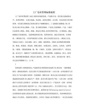 工厂仓库管理标准流程.doc