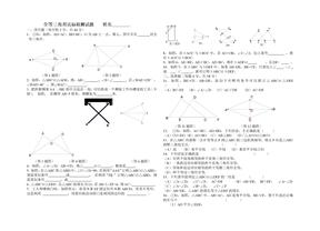 全等三角形测试.doc