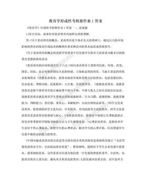 教育学形成性考核册作业1答案.doc