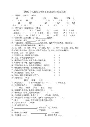 2019年人教版五年级下册语文期末模拟试卷.doc