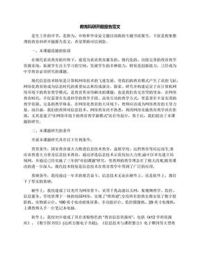 教育科研开题报告范文.docx