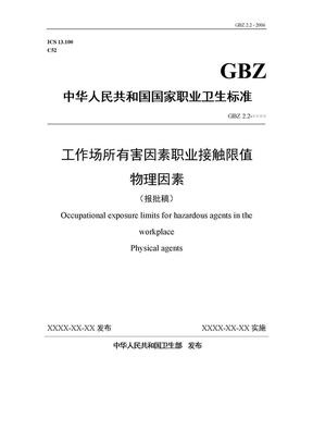 GBZ 2.2 工作场所有害因素职业接触限值物理因素.doc