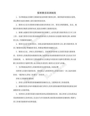 保密教育培训制度.doc