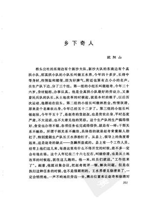乡下奇人  欧阳山.pdf