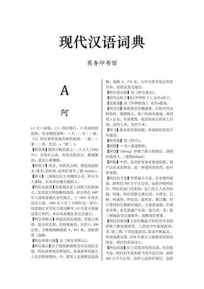 现代汉语词典.pdf
