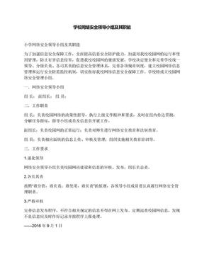 学校网络安全领导小组及其职能.docx