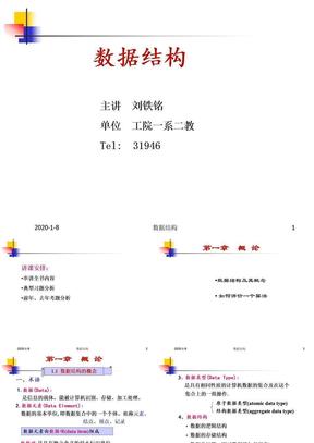 数据结构-考研课程总结.ppt