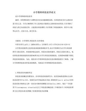 小学教师科技素养论文.doc