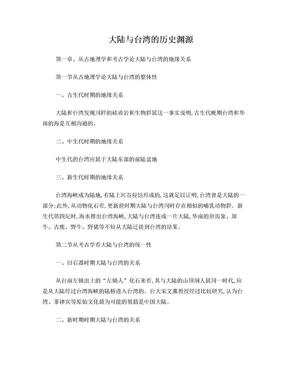 大陆与台湾的历史渊源.doc