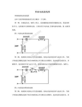 单相电机接线图.doc