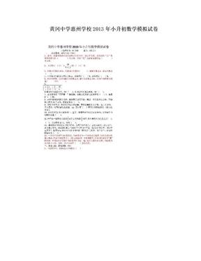 黄冈中学惠州学校2013年小升初数学模拟试卷.doc