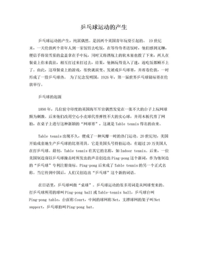 乒乓球基本技术动作资料.doc