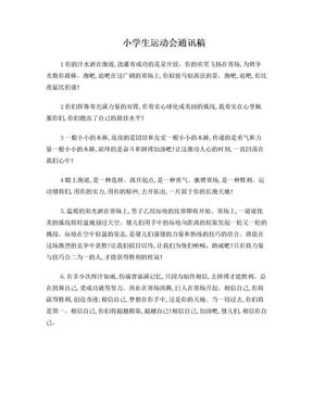 小学生运动会通讯稿.doc